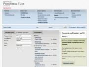 Банки Кызыла, вклады, ипотека, автокредит, кредитная карта и кредит на неотложные нужды