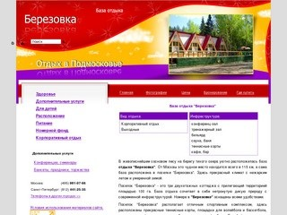 """База отдыха """"Березовка"""" -  Егорьевский район"""