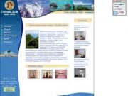 «Голубые дали» — отель в Адлере
