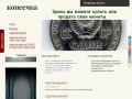 КОПЕЕЧКА  продажа и покупка монет. (Россия, Красноярский край, Красноярский край)