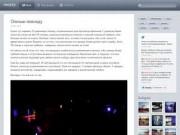 """Mozzy's blog"" - Алексея Коромыслова"