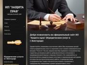 Юридические услуги в г.Белгороде (Россия, Белгородская область, Белгород)