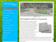 Тротуарная плитка в Астрахани (Россия, Астраханская область, Астрахань)