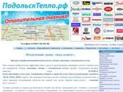 Главный, Радиаторы отопления в Подольске, цены | Отопление, водоснабжение