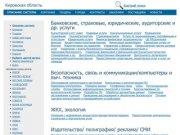 Кировская область,  актуальная информация по компаниям, тендерам, заключенным контрактам