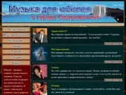 Музыка для юбилея в городе Северодвинске