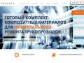 Lentoplast.ru — Купить готовый комплект композитных материалов для ремонта трубопровода можно у нас