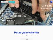 """Компания """"Компьютер-Сервис"""" занимается ремонтом компьютеров и ноутбуков. (Россия, Тюменская область, Тюмень)"""
