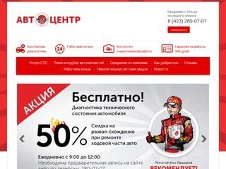 «Митасу Центр» | СТО, автосервис, автотехцентр во Владивостоке