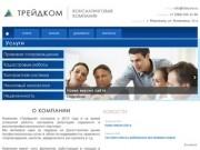 Компания «Трейдком» в Махачкале: системы безопасности, видеонаблюдения