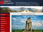 Бакдар.орг (Bakdar.org) - новости Ингушетии, интересные статьи и многое другое (Ингушетия, г. Магас)