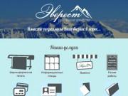 """Рекламное агентство """"Эверест"""". Разработка и производство всех видов рекламы."""
