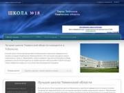 Сайт Школы №18 г. Тобольска