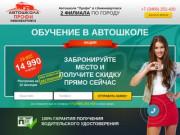 Автошкола Нижневартовск