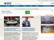 ВПК.name - новости Военно-Промышленного Комплекса России и других стран мира