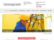 Газтехнострой - газификация дома, отопление, водоснабжение и т.д. (Россия, Калининградская область, Калининград)