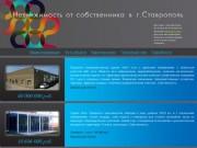 Недвижимость от собственника в городе Ставрополь