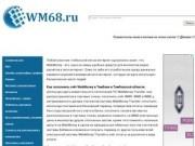 Wm68.ru и WebMoney в Тамбове и Тамбовской области