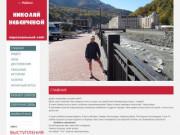 Николай Невенченой. Персональный сайт. г. Майкоп