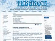 """Газета города Рефтинский - """"ТЕВИКОМ - Асбест"""""""