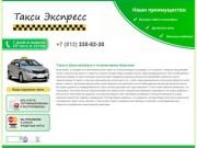 Такси Шлиссельбург и поселок имени Морозова: (812) 338-82-30
