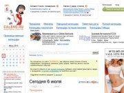 Calend.ru