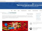 Частоостровский сельсовет  Красноярский край Емельяновский район