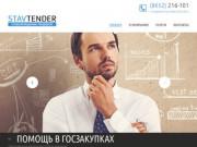 Компания СтавТендер оказывает услуги — помощь в госзакупках