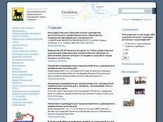 Adm.syzran.ru