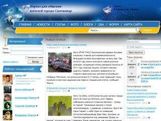 Портал для общения жителей города Сыктывкар