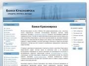 Банки Красноярска (кредиты, ипотека, вклады, адреса банков города Красноярска)