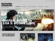 Онлайн кинотеатр - фильмы, мультфильмы, сериалы, трейлеры, кино-премьеры (смотреть онлайн бесплатно)