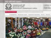 """Ритуальная служба Волоколамск, ритуальные услуги Волоколамск - МСП """"Ритуал"""""""