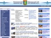 Официальный сайт Находкинского городского округа