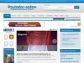 Павлодарский городской информационный портал (Другие страны, Новостные сайты)