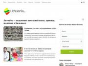 Литва для белорусов. Туристический портал. (Белоруссия, Минская область, Минск)