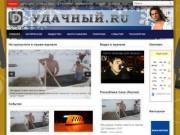 «УДАЧНЫЙ.RU» – интернет-журнал для настоящих мужчин (Россия, Якутия, г. Удачный)