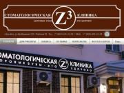 Стоматология Z3 | Батайск | Стоматологическая клиника Z3