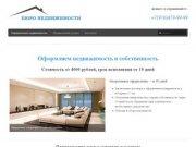 Бюро недвижимости | Оформление, Регистрация права собственности