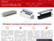 Продажа отопительного оборудования конвекторного типа (Украина, Киевская область, Киев)