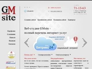 Web студия GMsite - Создание качественных сайтов