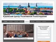 Крымский Центр Позитивной Психотерапии