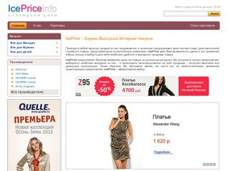 """Вся одежда и обувь в одном месте (индикатор российских цен) проект """"IcePrice.info"""" (сервис выгодных интернет-покупок) скидки, акции, бонусы"""