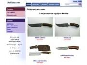 И.П. Елагин М.В., ножи дамаск сталь, Ворсма