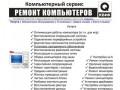 Компьютерный сервис «КВИК» - компьютерные услуги физическим и юридическим лицам (г. Саратов, Одесская, 26, Тел. 8(8452)91-44-66)