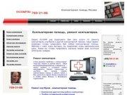 Компьютерная помощь Москва. Ремонт компьютеров, ремонт ноутбуков. Настройка компьютеров .