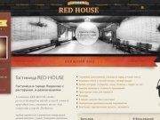 Гостиница в Людиново - RED-HOUSE
