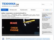Техника 24 - автосервис в Красноярске. Сложный ремонт и модернизация систем запуска двигателя и топливоподачи автомобиля