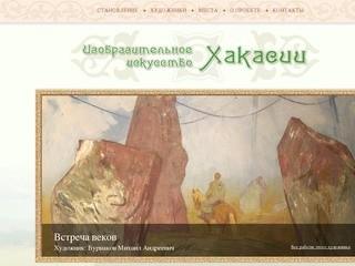 Картинная галерея г. Абакана