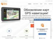 ServiceGPS - Обновление карт GPS-навигаторов в г.Красноярск